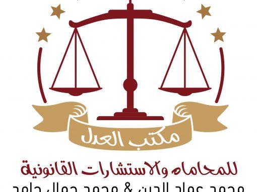 مكتب العدل للمحاماه