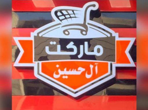 سلسلة سوبر ماركت ال حسين بالاسكندرية